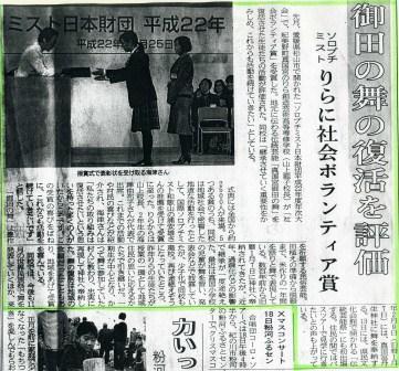 りら社会ボランティア賞007(HP).jpg
