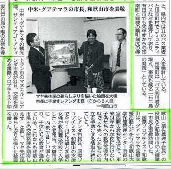 グアテマラ市長来和 産経012(HP).jpg