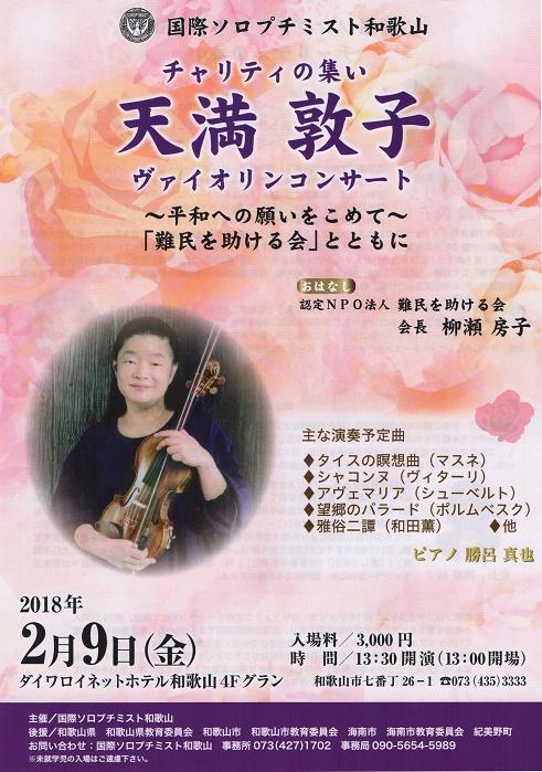 ヴァイオリンコンサート046 (2)20s.jpg