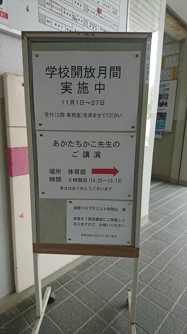 出前授業案内板IMG_0787(40s).jpg