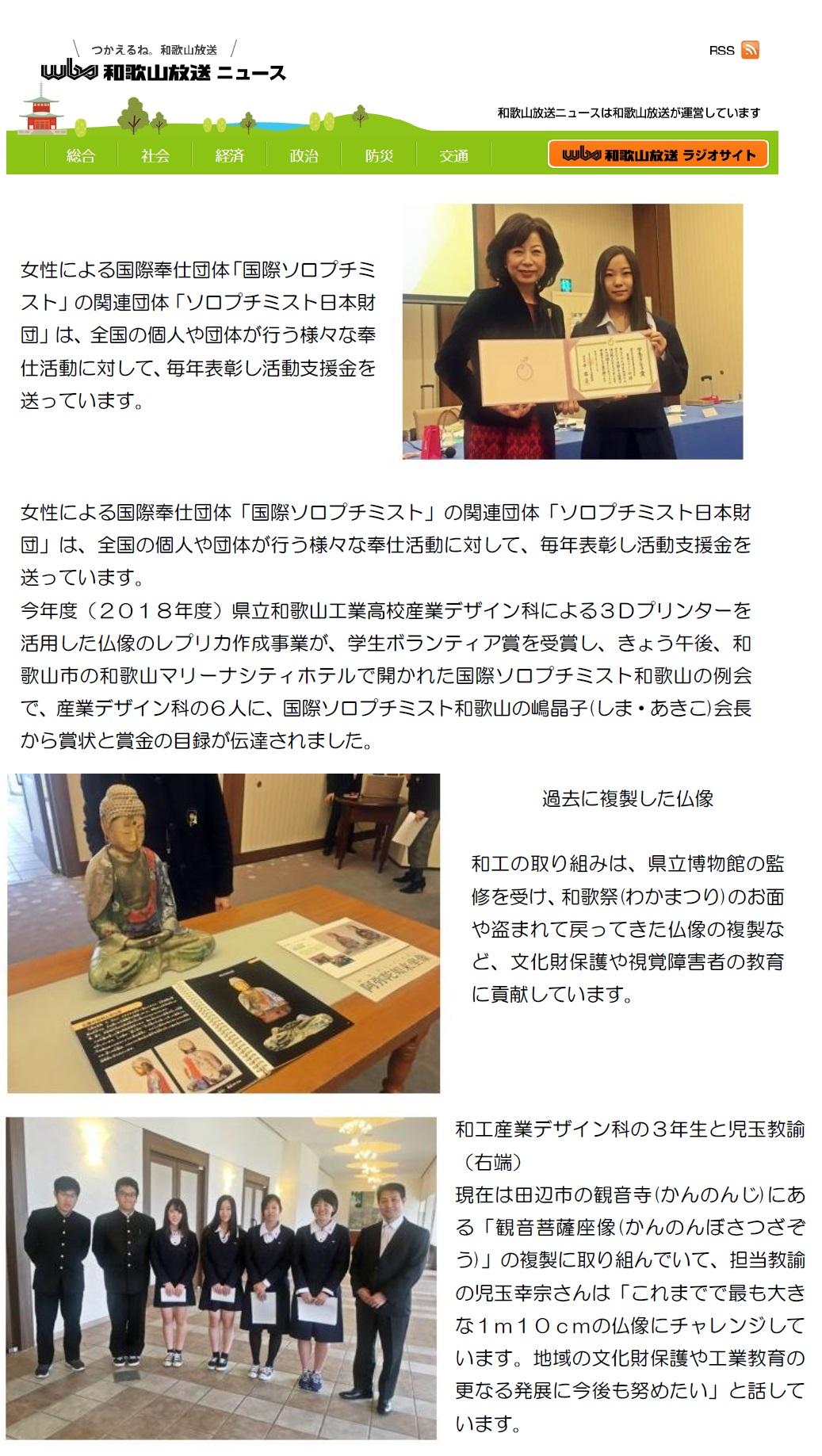 Jpegwakayama放送Web.jpg
