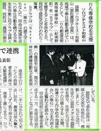 Sクラブ認証式(産経)018(HP用).jpg