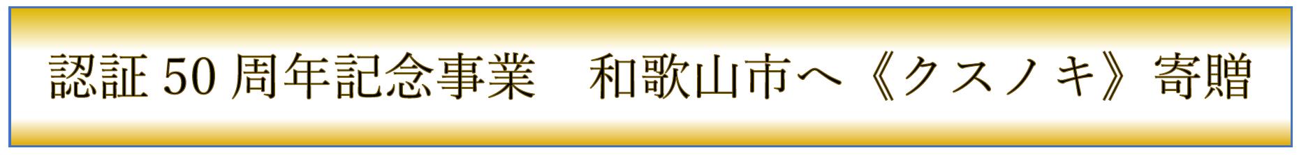 クスノキ寄贈HP題字ゴールド.png