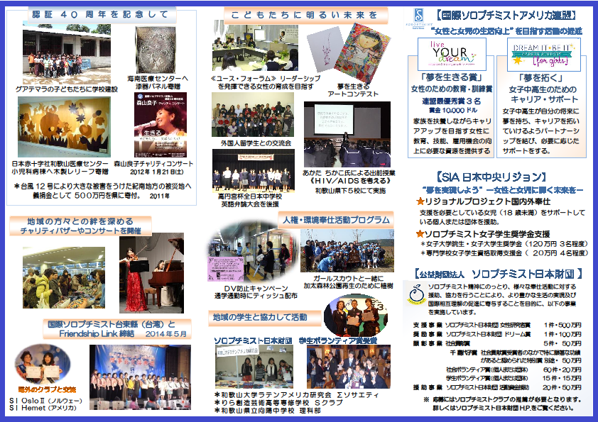 2014年リーフレット内容.png