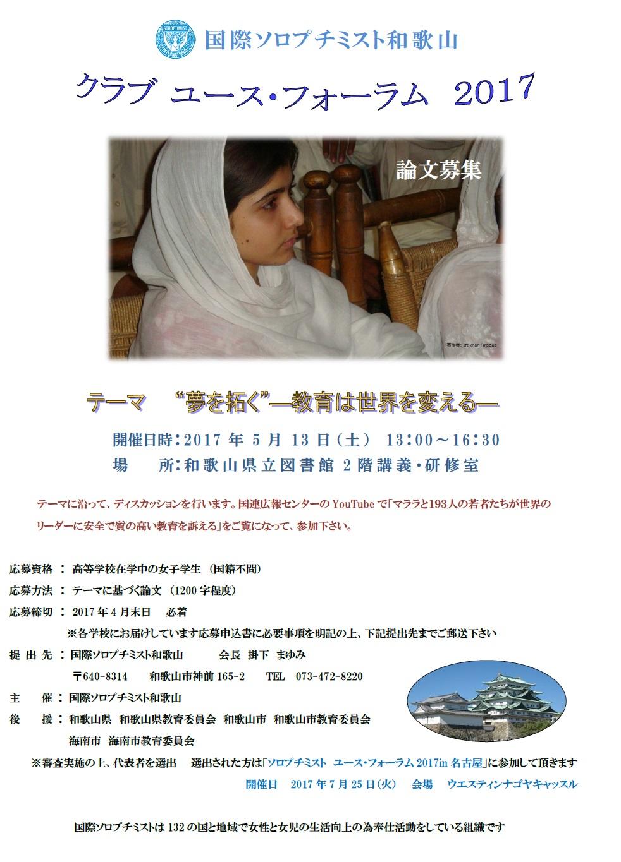 http://www.si-wakayama.com/assets_c/2017/04/yu-su2017wakayama-thumb-982x1365-2253.jpg