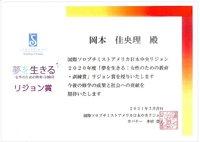 リジョン賞2.jpg