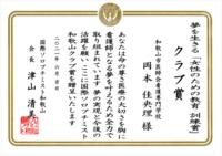 夢を生きる「女性のための教育・訓練賞」[9092]2.png