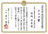 広報用大学専門学校女子学生支援金[9091]2.png