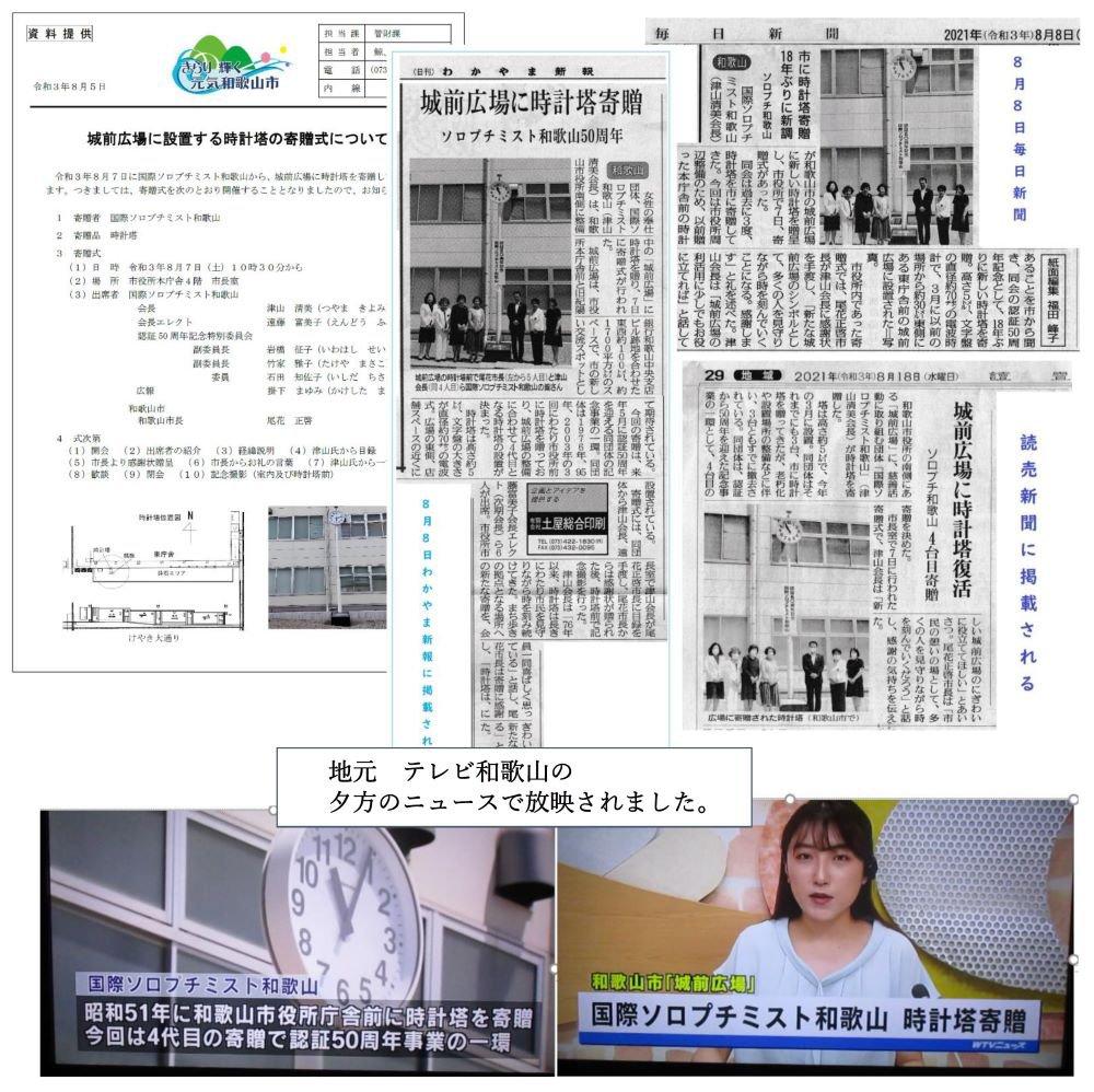 https://www.si-wakayama.com/assets_c/2021/09/tokeitouhoudoumatome1000-thumb-1000x998-3175.jpg