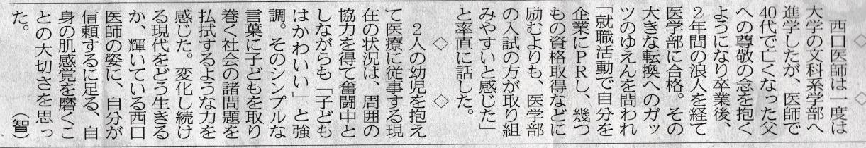 http://www.si-wakayama.com/file/%E6%96%B0%E5%A0%B1%E3%80%80%E8%A5%BF%E5%8F%A3%E5%85%88%E7%94%9F%E5%BE%8C%E5%8D%8A.png