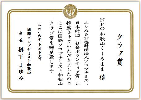 くーるまま賞状.png