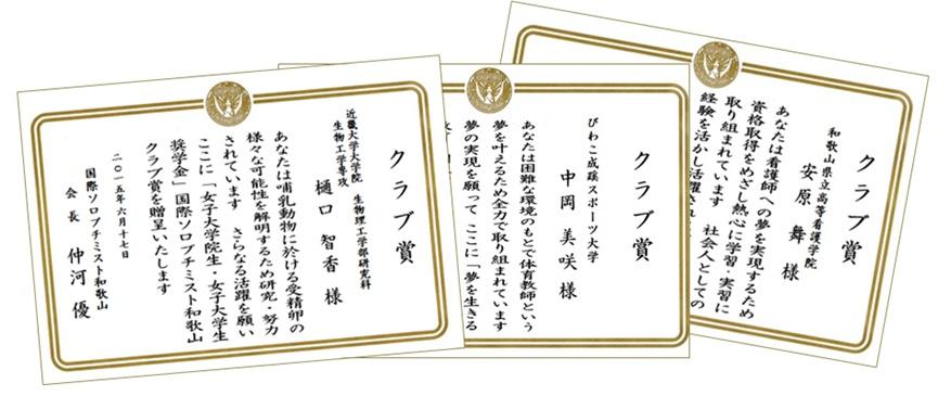 アワード賞状 2015.jpg
