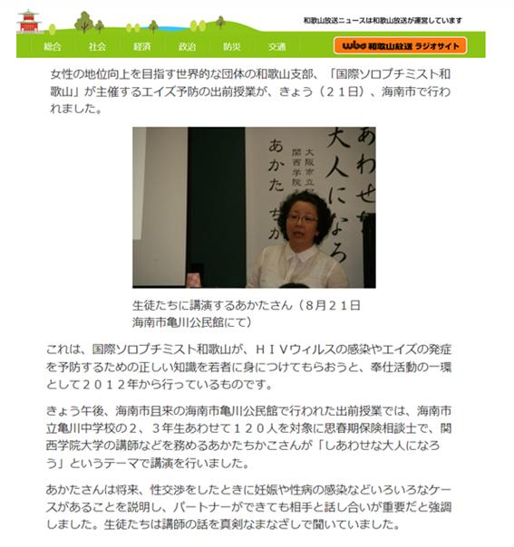 出前授業 亀川中学校.png