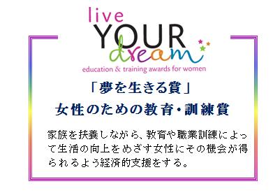 夢を生きる賞.png