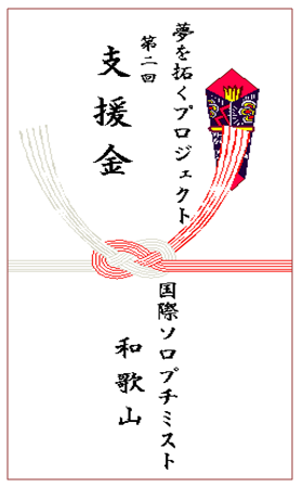支援金 夢を拓く支援金3月例会.png
