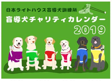 盲導犬カレンダー.png