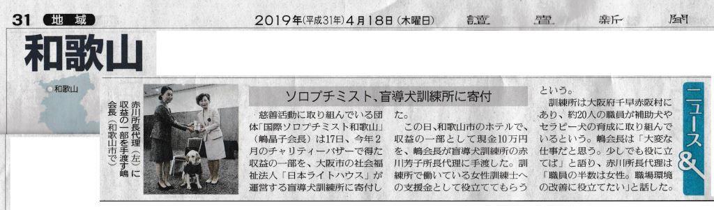 盲導犬記事読売w.jpg