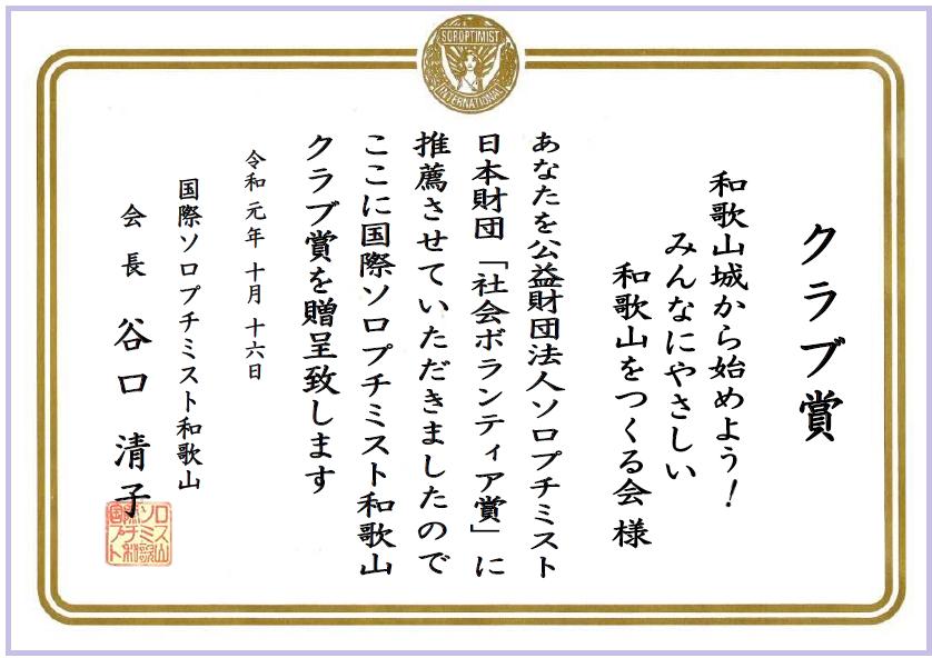 社会ボランティア賞賞状?.png