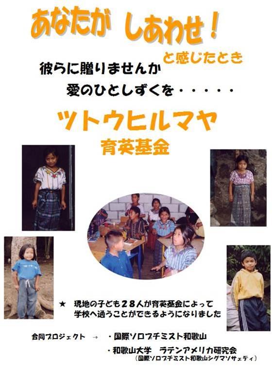 http://www.si-wakayama.com/img/%E8%82%B2%E8%8B%B1%E5%9F%BA%E9%87%91%E3%80%80%E3%82%B9%E3%82%AB%E3%82%A4%E3%83%97.jpg