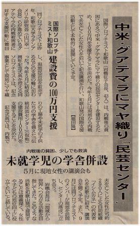 自立の家新聞W.jpg