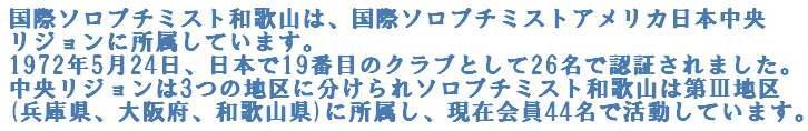 2011.JPG 和歌山.JPG
