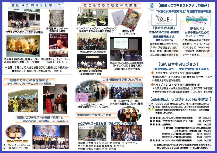 http://www.si-wakayama.com/img/2014%E5%B9%B4%E3%83%AA%E3%83%BC%E3%83%95%E3%83%AC%E3%83%83%E3%83%88%E5%86%85%E5%AE%B9.png