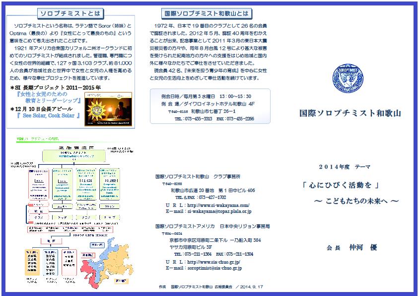 http://www.si-wakayama.com/img/2014%E5%B9%B4%E3%83%AA%E3%83%BC%E3%83%95%E3%83%AC%E3%83%83%E3%83%88%E8%A1%A8%E7%B4%99.png
