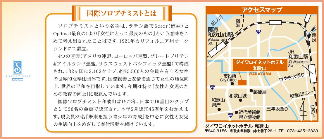 http://www.si-wakayama.com/img/baza-akusesu217d.png