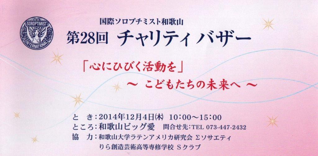http://www.si-wakayama.com/img/img188hyoushi3.jpg