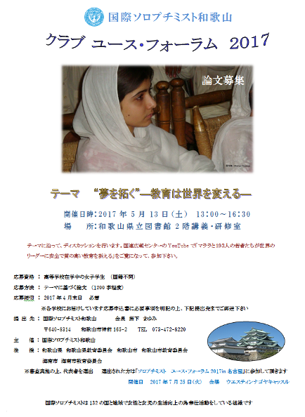 http://www.si-wakayama.com/img/posutamarara.png
