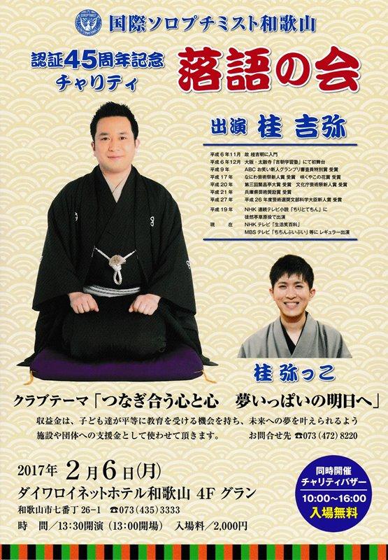 http://www.si-wakayama.com/img/rakugochirashid.jpg
