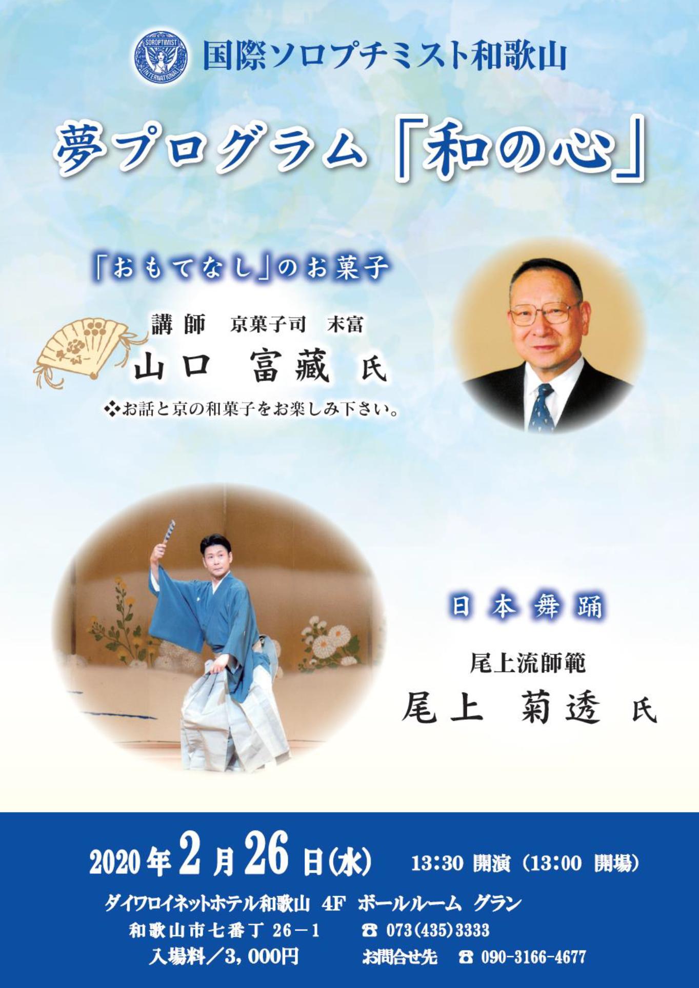 wanokokoroポスター.png